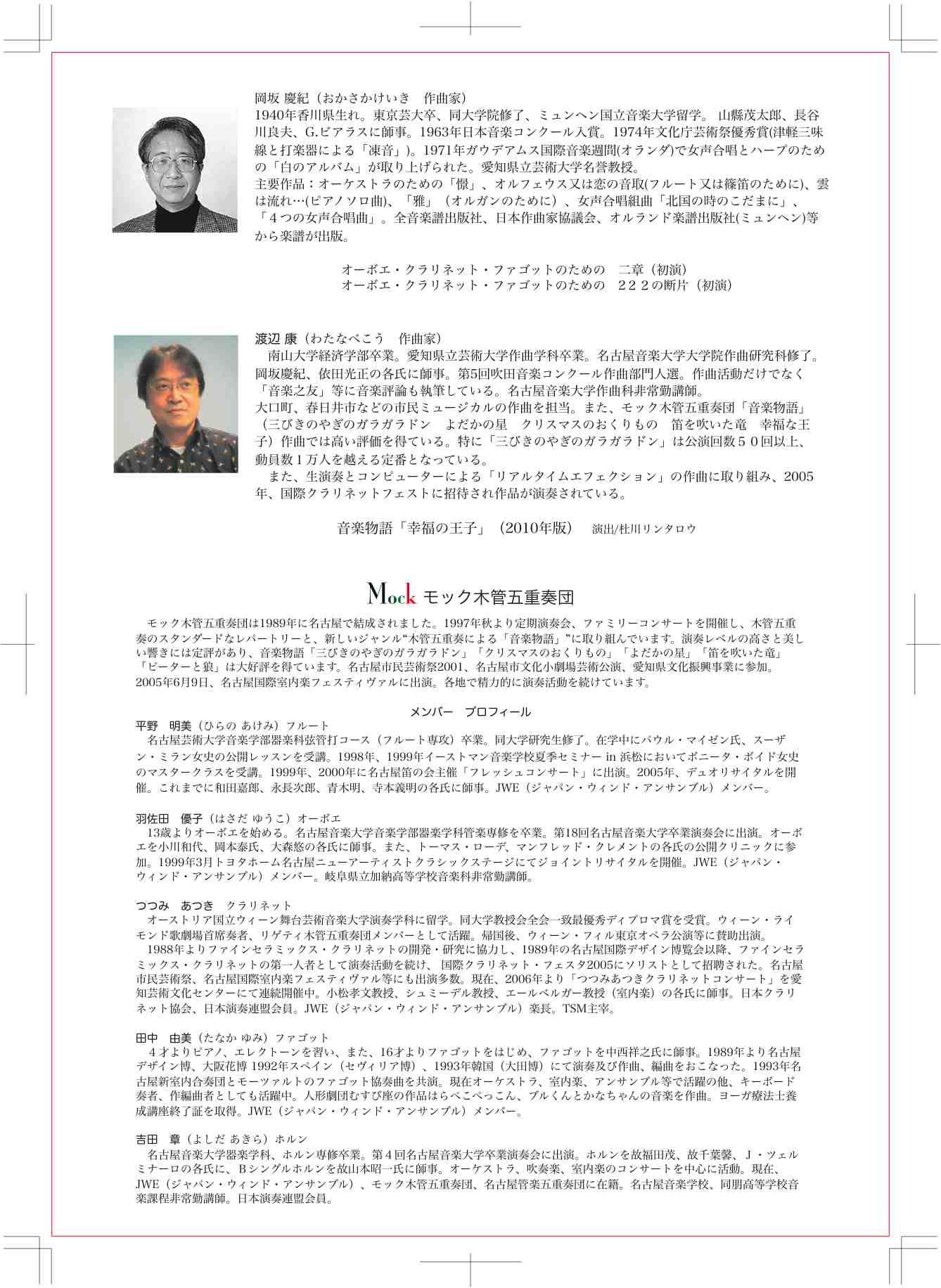 「日本の作曲家」出演者