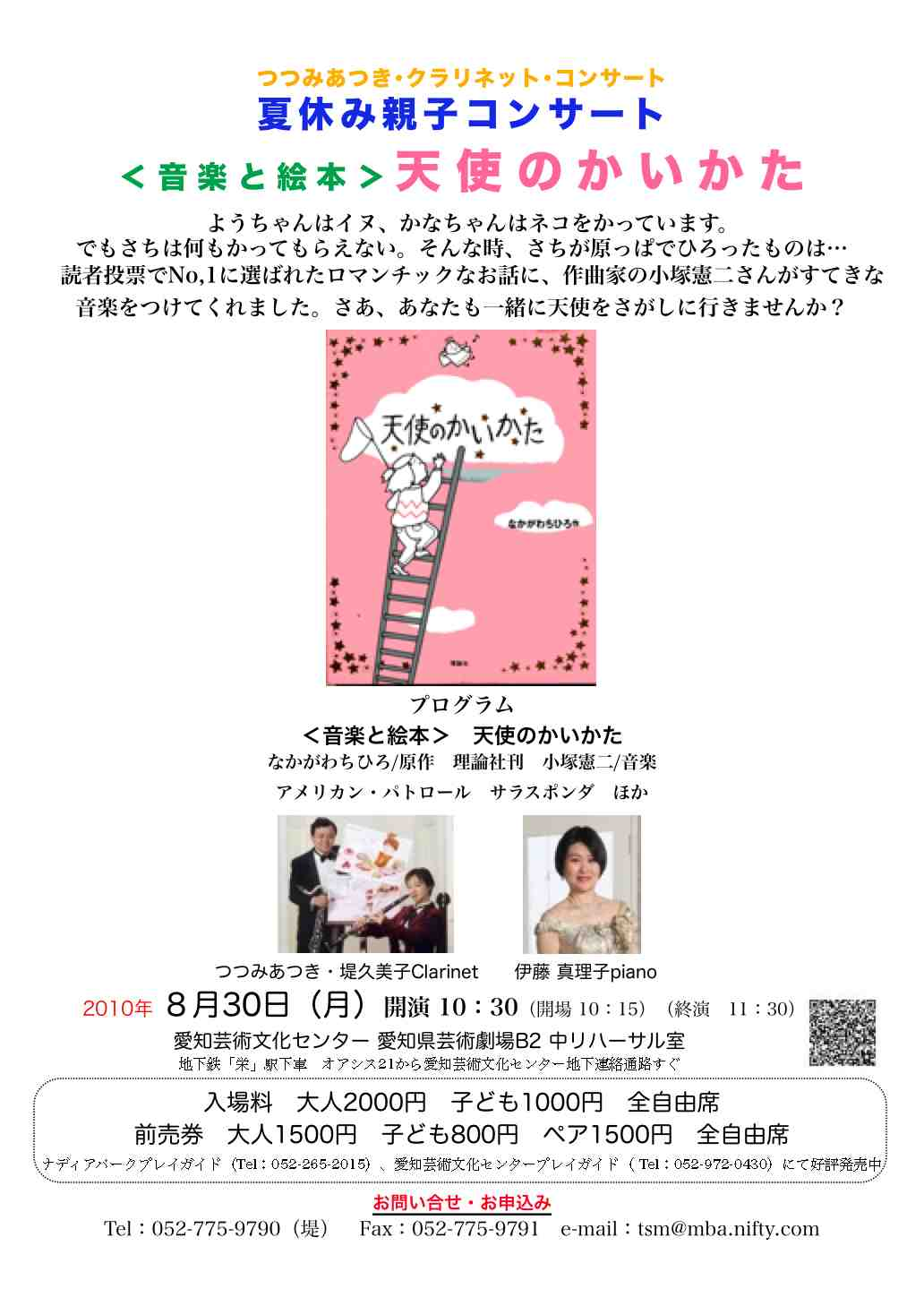 8月30日(月)夏休み親子コンサート